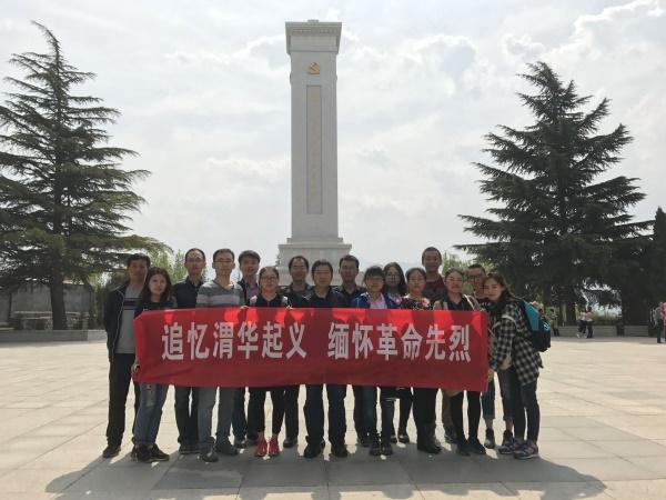 地信中心第三党支部参观渭北起义纪念馆