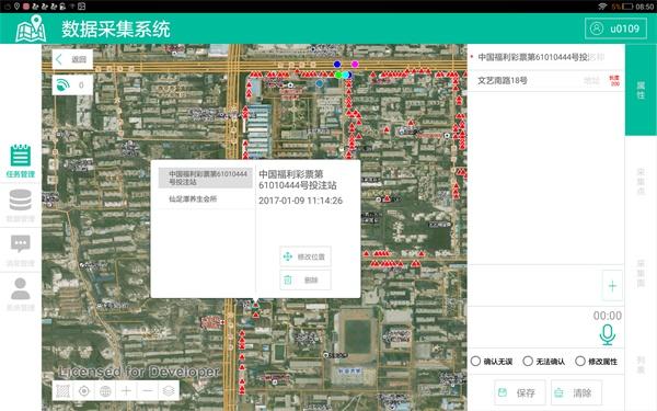 """""""天地图•陕西""""地名地址数据采集系统通过验收"""