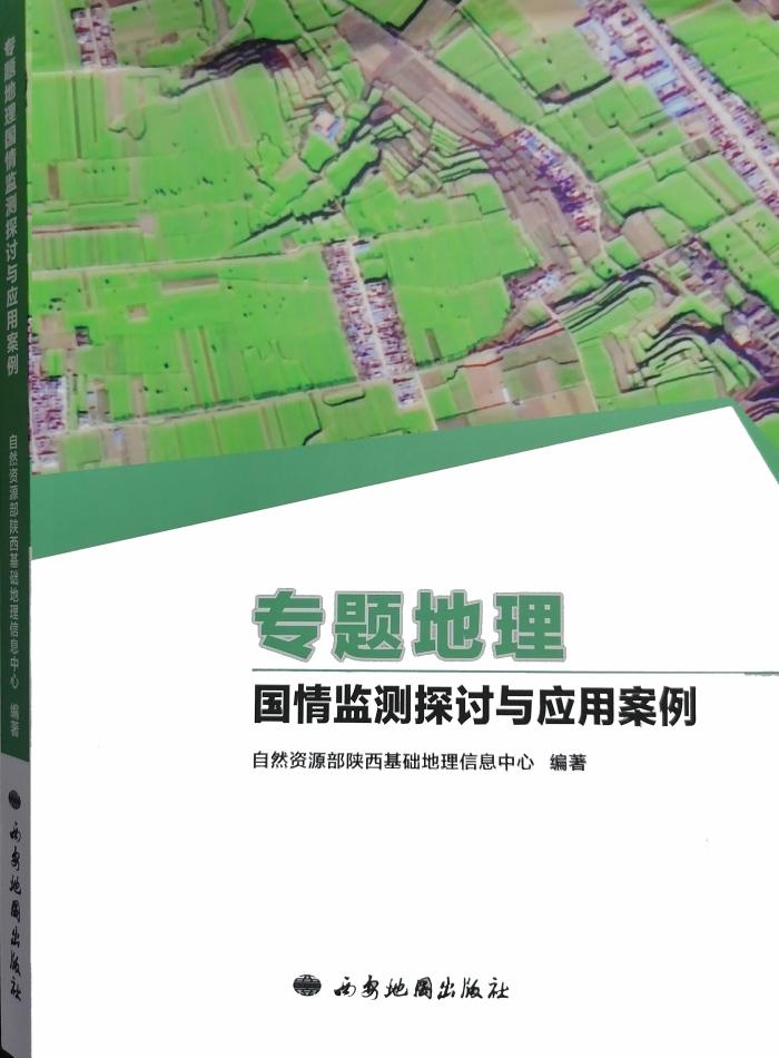 地信中心编著的《专题地理国情监测探讨与应用案例》正式出版发行