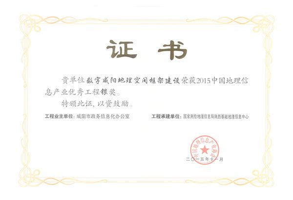 中国地理信息产业优秀信息奖