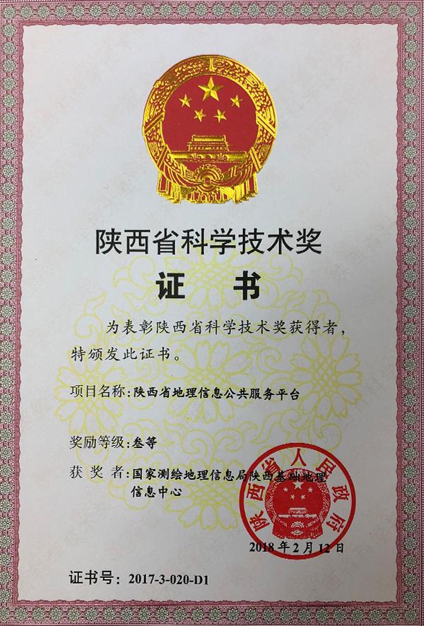 陕西省科学技术奖