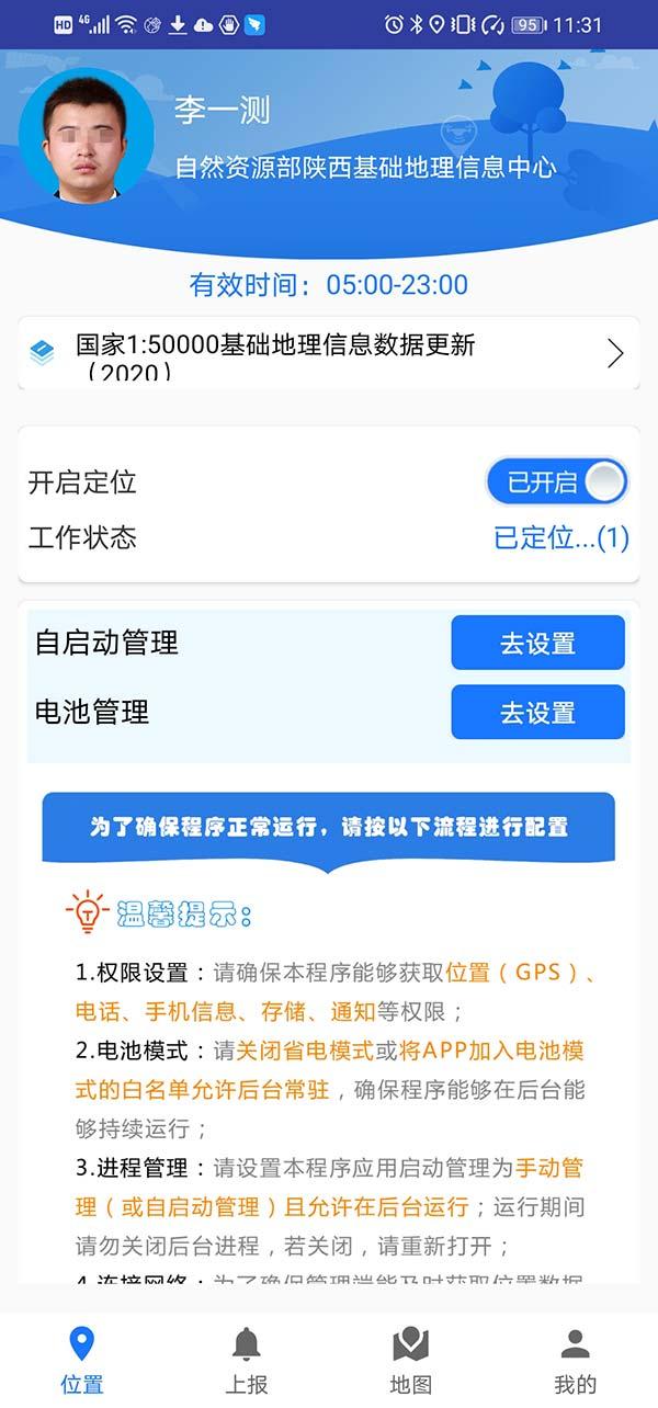 """地信中心""""外业安全监控系统""""发布新版本App"""