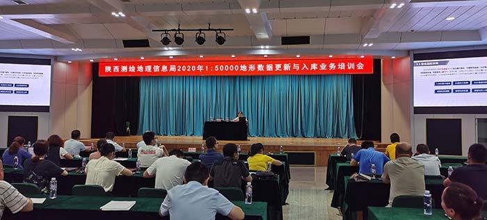 地信中心开展外业安全生产监控系统培训