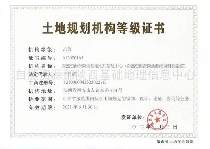 地信中心获得土地规划机构等级证书