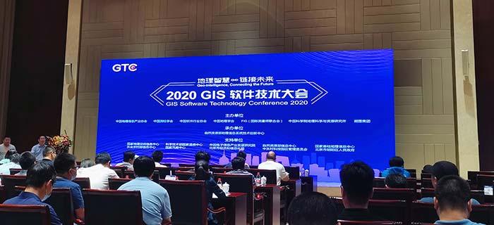地信中心技术人员参加2020 GIS软件技术大会