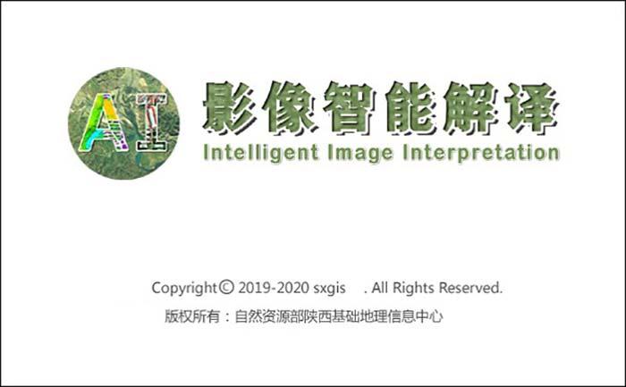 地信中心发布AI影像智能解译产品